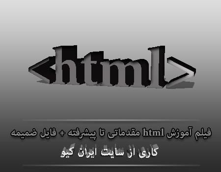 اموزش html