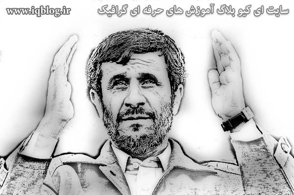 احمدی نژاد - فتو شاپ