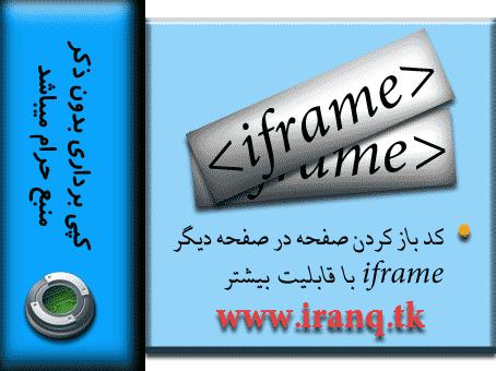 کد iframe