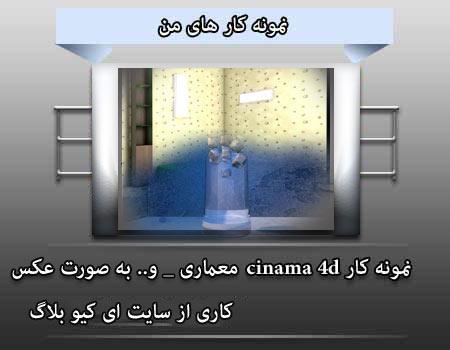 نمونه کار cinama 4d