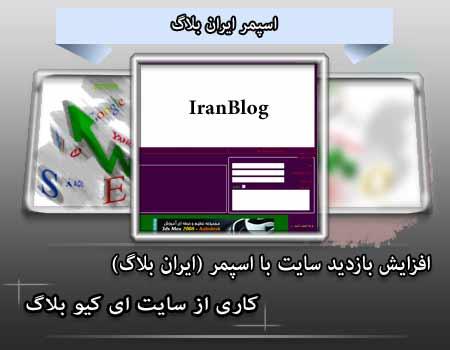 افزایش بازدید سایت - iranblog